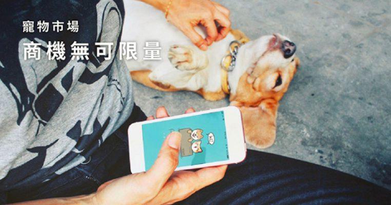 金蛋數碼講 創新科技殺入寵物界 全方位更了解毛孩 PetbleCare 寵物保險