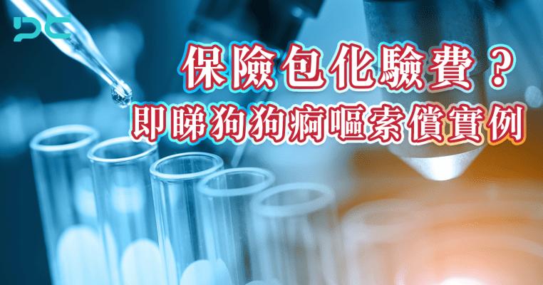 PetbleCare 寵物保險 香港 保險包化驗費 即睇 狗狗痾嘔 索償實例