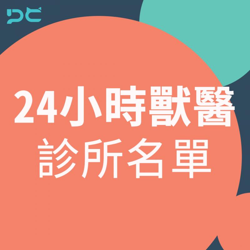 香港 24小時獸醫診所名單