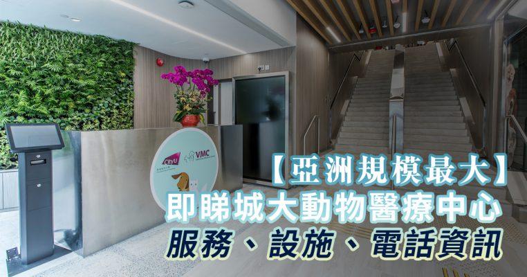 PetbleCare寵物保險 亞洲規模最大 - 即睇城大動物醫療中心服務 設施 電話資訊