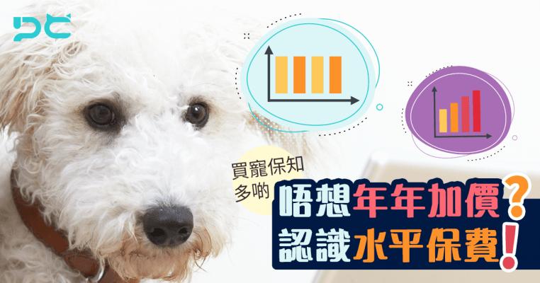 PetbleCare 寵物保險 香港 買寵物保險 年年加價 水平保費 進階式保費 愛寵物 love pet 投保年齡
