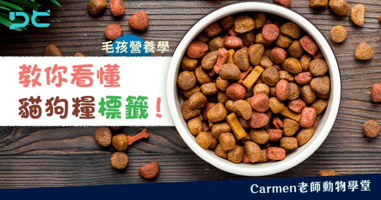 PetbleCare 寵物保險 香港 狗狗 貓貓 食物標籤 food labels 寵物食品 寵物糧 貓糧 狗糧 chicken by product chicken meal