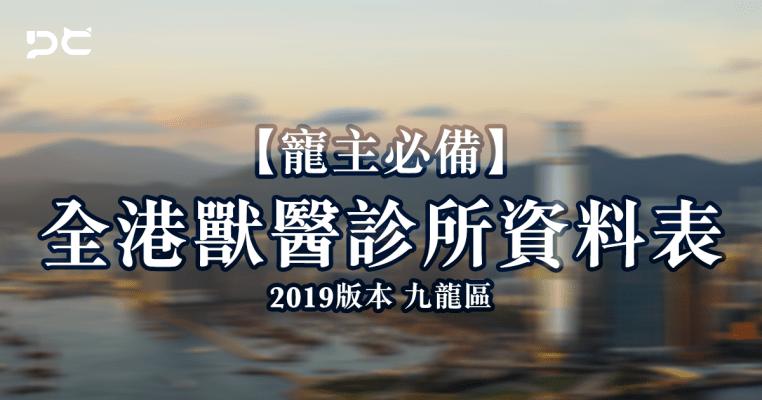 PetbleCare 寵主必備 全港獸醫診所資料表 2019年版 九龍區
