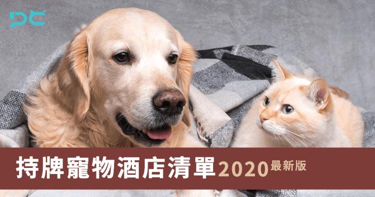 PetbleCare 寵物保險 香港 持牌寵物酒店 清單 2020 最新版