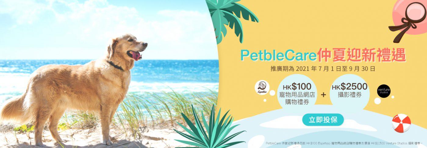 PetbleCare 仲夏迎新禮遇