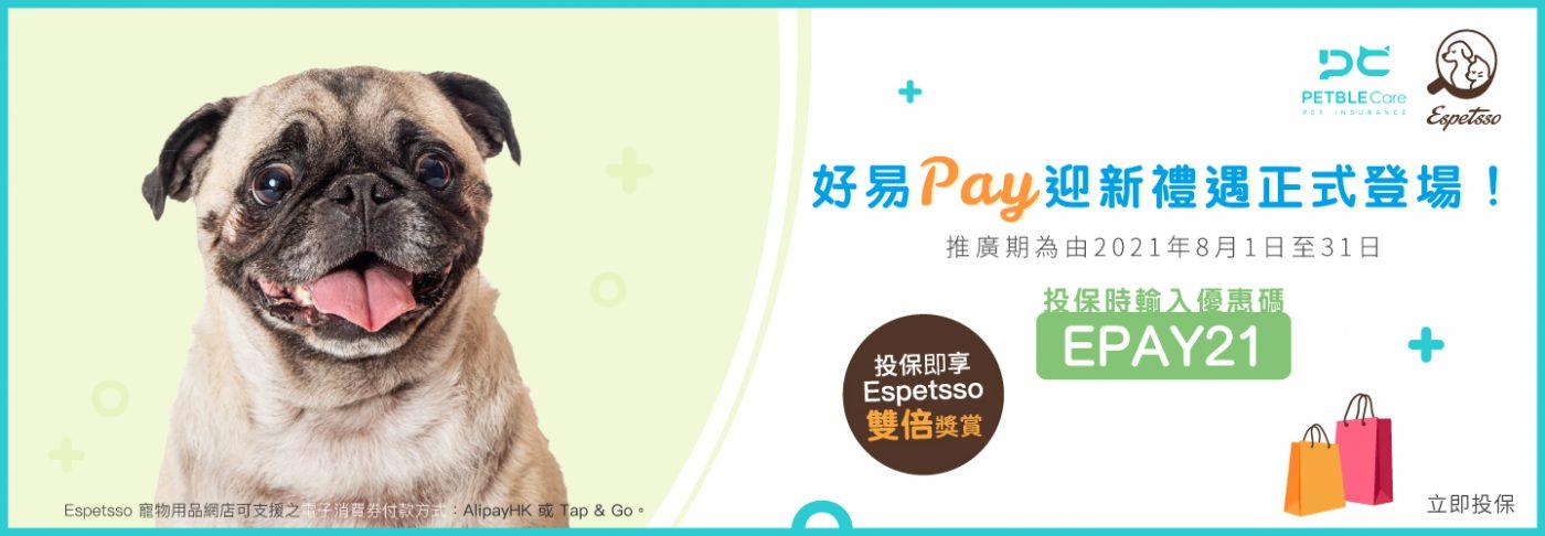 PetbleCare Espetsso 好易 PAY 雙倍迎新禮遇獎賞